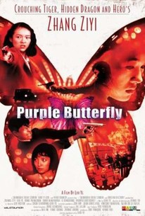 Purple Butterfly (Zi hudie)