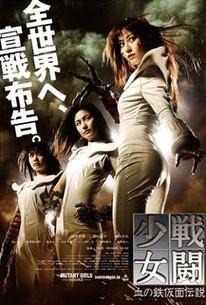 Mutant Girls Squad (Sentô shôjo: Chi no tekkamen densetsu)