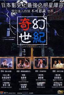 Yo nimo kimyo na monogatari - Eiga no tokubetsuhen (Tales of the Unusual)
