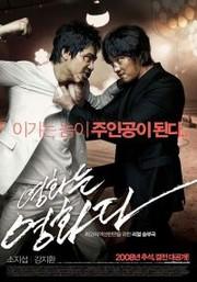 Yeong-hwa-neun yeong-hwa-da (A Movie Is a Movie) (Rough Cut)