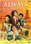 Always san-chôme no yûhi (Always - Sunset on Third Street)