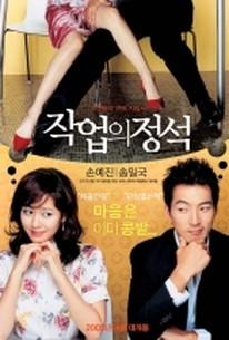 Jakeob-ui jeongseok (Art of Seduction)