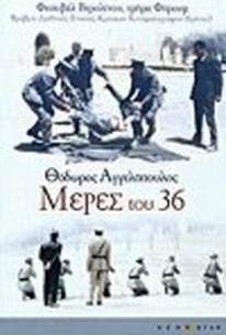 Days of 36 (Meres tou '36)