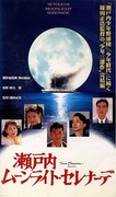 Setouchi munraito serenade (Moonlight Serenade)
