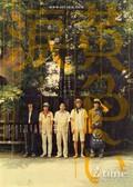 Kiiroi namida (Yellow Tears)