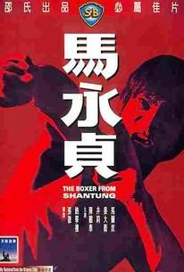 The Boxer From Shantung (Ma yong zhen)
