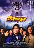 20-seiki sh�nen: Honkaku kagaku b�ken eiga (20th Century Boys 1: Beginning of the End)