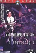 Liu xing hu die jian (Killer Clans) (Shooting Star, Butterfly, Sword)