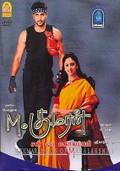 M Kumaran Son of Mahalakshmi