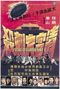 Can ku da ci sha (Flying Guillotine 2)