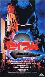 Zeiramu 2