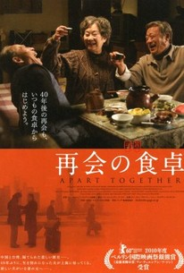 Tuan Yuan (Apart Together)