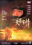 Tian ruo you qing (A Moment of Romance)