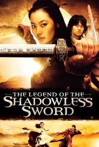 Muyeong geom (Shadowless Sword)