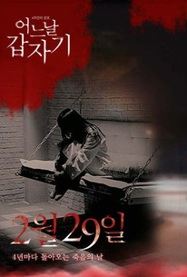 2 wol 29 il (February 29: 4 Horror Tales)
