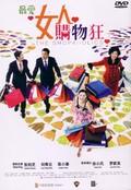 Jui oi nui yun kau muk kong (The Shopaholics)