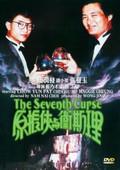 The Seventh Curse (Yuan Zhen-Xia yu Wei Si-Li)
