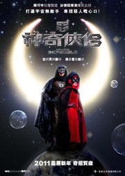 Mr. and Mrs. Incredible (San kei hap lui)
