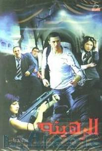 The Hostage (Al Rahina)