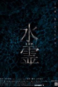 Mizuchi (Death Water)