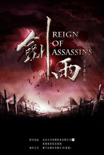 Jianyu (Reign of Assassins)