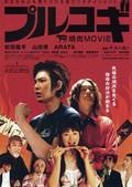 Purukogi (The Yakiniku Movie: Bulgogi)