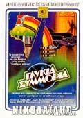 Glykia symmoria (Sweet Bunch)