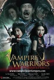 Vampire Warriors (Jiang Shi Xin Zhan Shi)