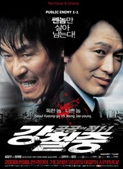 Kang Chul-Jung: Gonggongui Jeog 1-1 (Public Enemy Returns) (Public Enemy 3)