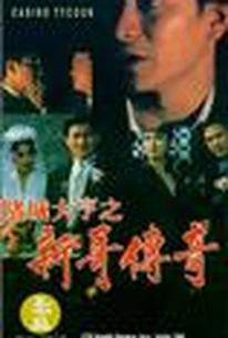 Casino Tycoon (Do sing daai hang san goh chuen kei)