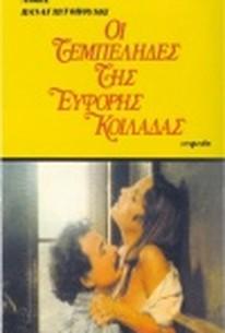 Oi tembelides tis eforis koiladas (The Slothful Ones of the Ferti) (Idlers of the Fertile Valley)