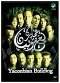 The Yacoubian Building (Omaret yakobean)