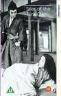 Shin Heike Monogatari (Taira Clan Saga) (The Taira Clan)