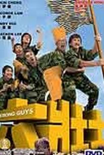 Luk jong si (Six Strong Guys)