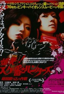 Sukeban hantâzu: Sôkatsu nagurikomi sakusen (Yakuza-Busting Girls: Final Death-Ride Battle)