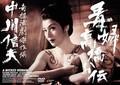 Dokufu Takahashi Oden (Poisonous Woman Takahashi O-Den)