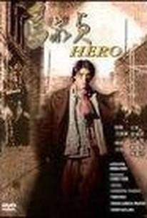 Ma Wing Jing (Hero)