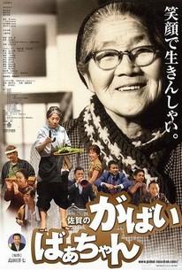 Saga no gabai-baachan (Granny Gabai)