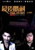 Final Victory (Zui hou sheng li)