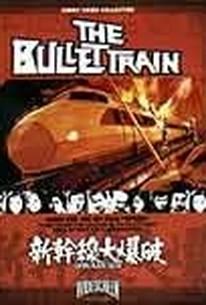 The Bullet Train (Shinkansen daibakuha)
