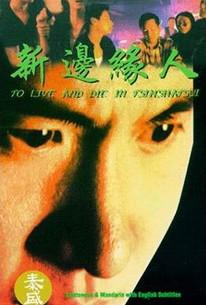 Xin bian yuan ren (To Live and Die in Tsimshatsui)