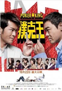 Pou hark wong (Poker King)
