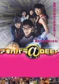 Akihabara@DEEP: The Movie