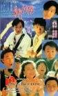 Beyond ri zi zhi mo qi shao nian qiong (Beyond's Diary)