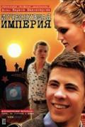 Ischeznuvshaya Imperiya (Vanished Empire)