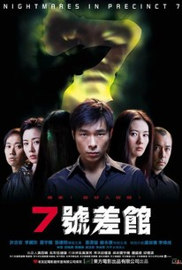 Qi hao cha guan (Nightmares in Precinct 7)