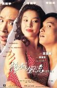 Naughty Couple (Zhuang ban feng liu)