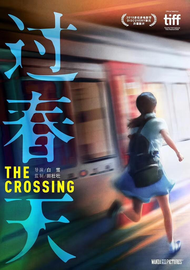 The Crossing (Guo chun tian)