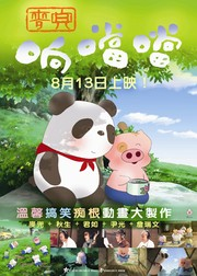McDull, Kung Fu Kindergarten (Mcdull - Kungfu Ding Ding Dong)