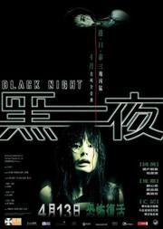 Hak yae (Black Night)